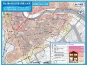 公共施設を水害時に避難できる場所へ!配色の変更で洪水ハザードマップを見やすく!