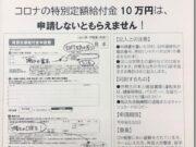 川崎市 特別定額給付金(10万円)の申請書が26日から順次発送。