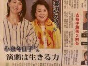 赤旗日曜版に渡辺えりさん・小泉今日子さん登場!