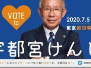 7月5日東京都知事選 野党が共同で宇都宮けんじさんを応援!