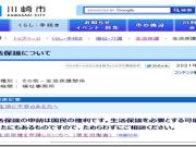 生活保護制度利用は国民の権利!川崎市が認めホームページも変更へ!